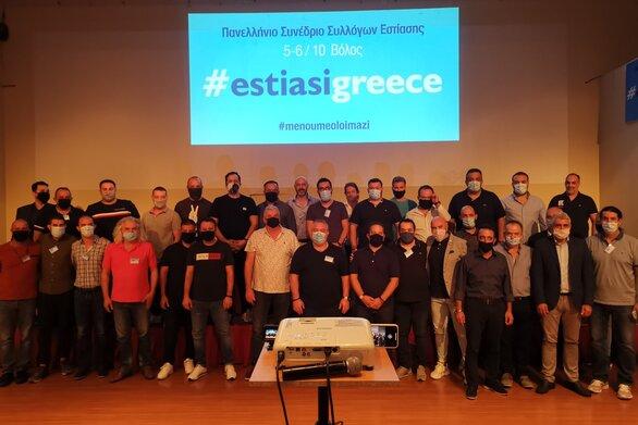 Ο ΣΚΕΑΝΑ συμμετείχε στο Πανελλήνιο Συνέδριο Συλλόγων Εστίασης