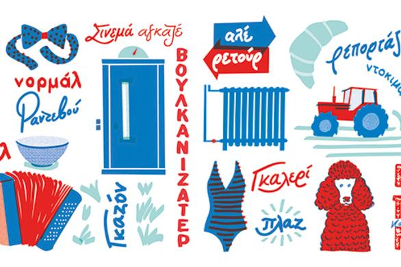 Ενδιαφέρουσες εκδηλώσεις από το Γαλλικό Ινστιτούτο Ελλάδος που πρέπει να παρακολουθήσετε!