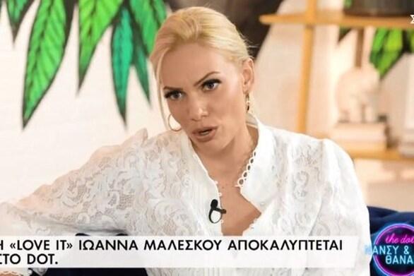 Ιωάννα Μαλέσκου: Τι λέει για την εμπειρία της ως δασκάλα (video)