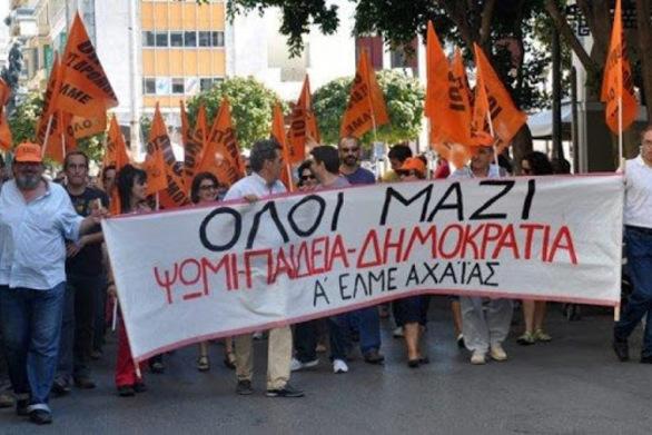 Α' ΕΛΜΕ Αχαΐας: Καλεί σε συγκέντρωση και συλλαλητήριο στην πλατεία Γεωργίου