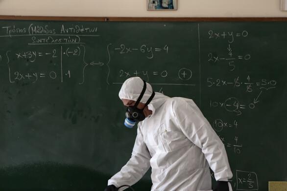 Δυτική Ελλάδα - Σχολεία: Αυτά είναι τα τμήματα που έχουν αναστείλει τη λειτουργία τους