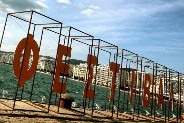 Θεσσαλονίκη - Το 61ο Φεστιβάλ Κινηματογράφου θα πραγματοποιηθεί διαδικτυακά