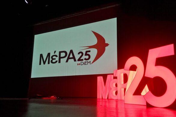 ΜέΡΑ25: Σφοδρή επίθεση στην κυβέρνηση για τα νέα μέτρα