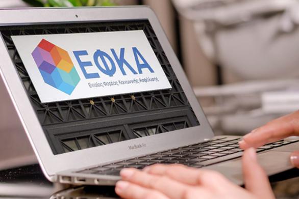 e-ΕΦΚΑ: Ολοκληρώθηκε η εκκαθάριση ασφαλιστικών εισφορών 2019