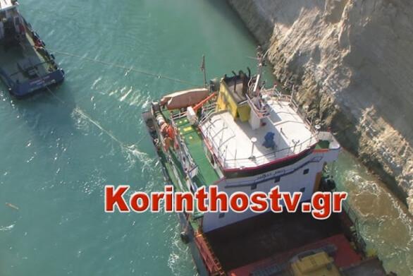 Διώρυγα Κορίνθου: Προσάραξε στα αβαθή φορτηγό πλοίο (video)