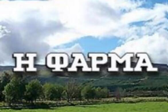 Η Φάρμα επιστρέφει στις οθόνες μας (video)