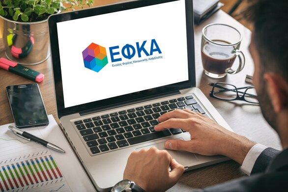 e-ΕΦΚΑ - Πώς γίνεται η εξυπηρέτηση των ασφαλισμένων στη διάρκεια της υγειονομικής κρίσης