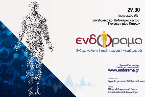 Πάτρα: Ετήσιο Επιστημονικό Συνέδριο Ενδόραμα στις 29 & 30 Ιανουαρίου 2021