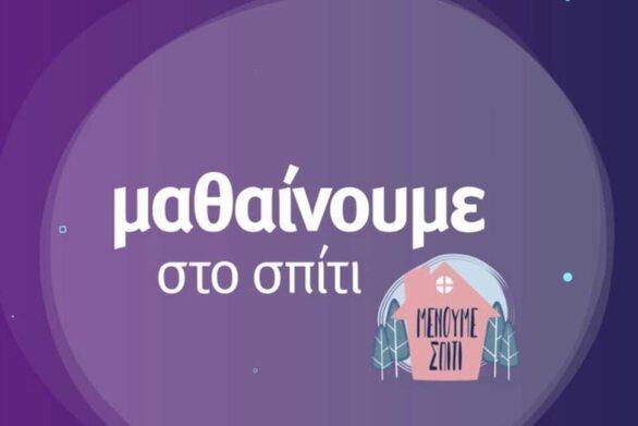 ΕΡΤ - «Μαθαίνουμε στο σπίτι»: Το πρόγραμμα της Τρίτης