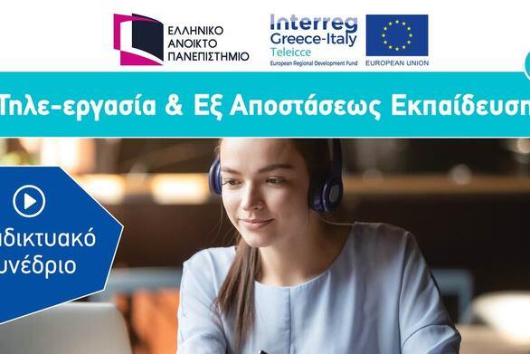 """ΕΑΠ - """"Αξιοποίηση ψηφιακών τεχνολογιών για κατάρτιση, εκπαίδευση και εύρεση εργασίας"""""""