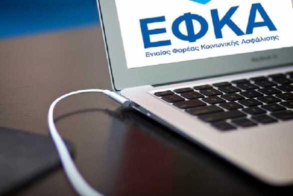 e-ΕΦΚΑ: Παρατείνεται έως τις 7 Δεκεμβρίου η πληρωμή των ασφαλιστικών εισφορών μη μισθωτών