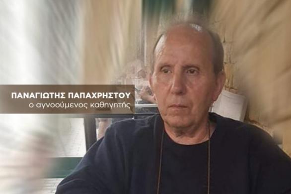 Πετράλωνα: Μυστήριο με αγνοούμενο καθηγητή Αγγλικών (video)