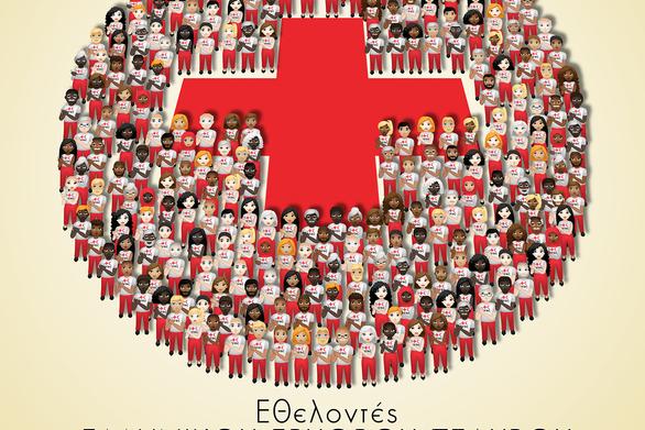 Ο Ελληνικός Ερυθρός Σταυρός για την Διεθνή Ημέρα Εθελοντή