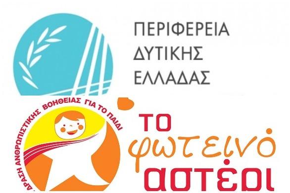 Επιστημονική και φιλανθρωπική δράση της Περιφέρειας Δυτικής Ελλάδας σε συνεργασία με το «Φωτεινό Αστέρι»