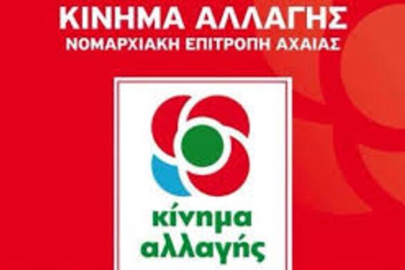 """ΚΙΝΑΛ Αχαΐας: """"Επιμένουμε στην ενίσχυση του ΑΣΕΠ"""""""