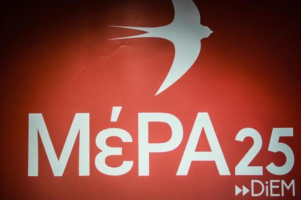 Αχαΐα: Δημιουργία Οργάνωσης Βάσης του ΜέΡΑ25 στο Αίγιο