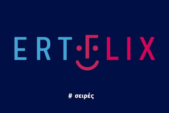 ERTFLIX: Νέο ρεκόρ με 300% αύξηση επισκέψεων
