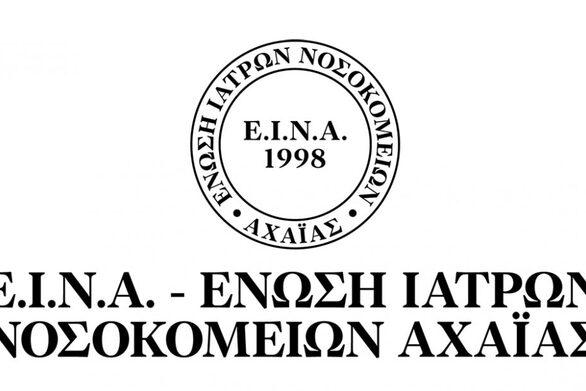Ανακοίνωση E.I.N.A για την κλήση σε απολογία της προέδρου της ΟΕΝΓΕ, Αφροδίτης Ρέτζιου