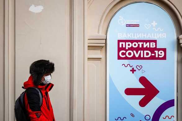 Ρωσία: Μείωση 30% στα νέα κρούσματα κορωνοϊού τις τελευταίες εβδομάδες