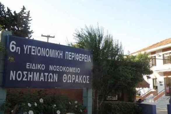 ΚΚΕ: Ανάγκη επαναλειτουργίας του Νοσοκομείου «Νοσημάτων Θώρακος» στην Πάτρα