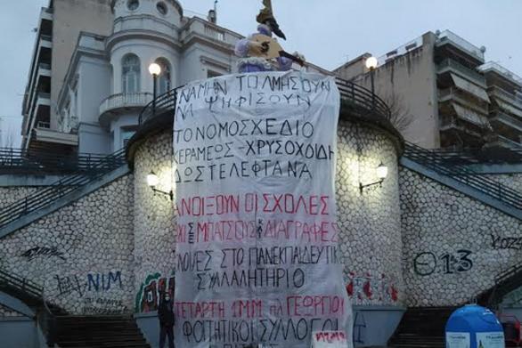 Πάτρα: Οι Φοιτητικοί Σύλλογοι προχωρούν σε νέα συγκέντρωση στην πλατεία Γεωργίου