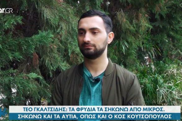 """Τεό Γκαλτσίδης: """"Έχω δεχτεί bullying και ρατσισμό"""""""