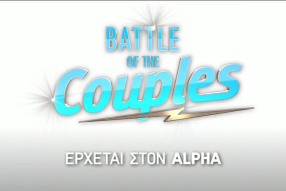 «Battle of the Couples»: Πρεμιέρα στις 25 Φεβρουαρίου