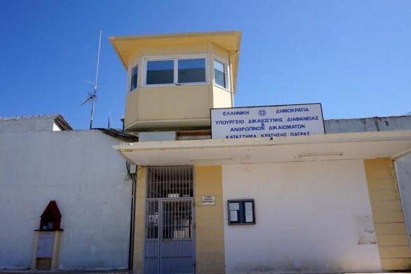 Πάτρα - Κορωνοϊός: 4 κρατούμενοι των φυλακών Αγίου Στεφάνου στο νοσοκομείο