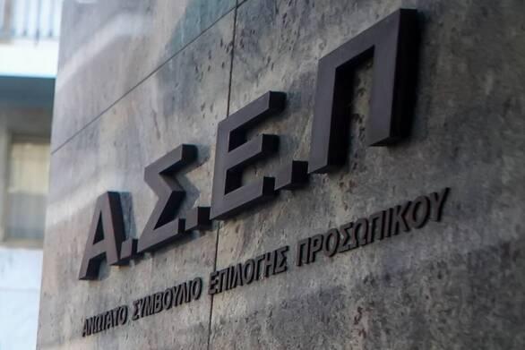 ΑΣΕΠ: Ξεκίνησαν οι αιτήσεις για νέα προκήρυξη