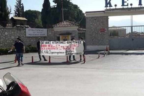 Πάτρα: Διαμαρτυρία έξω από το ΚΕΤΧ με πανό κατά των αυτοκτονιών