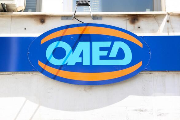 ΟΑΕΔ - Σχεδόν 2.200 νέες θέσεις εργασίας μέσω των προγραμμάτων απασχόλησης τον Φεβρουάριο