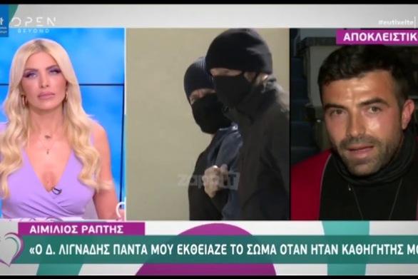 """Αιμίλιος Ράφτης: """"Ο Δημήτρης Λιγνάδης μου εκθείαζε το σώμα μου όταν ήταν καθηγητής μου"""" (video)"""