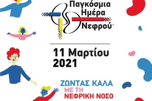 """Π.ΟΜ.Α.μεΑ Δ.Ε. & Ν.Ι.Ν.: 11 Μαρτίου 2021 - Παγκόσμια Ημέρα Νεφρού """"Ζώντας Καλά με τη Νεφρική Νόσο"""""""
