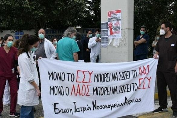 Πάτρα: Κάλεσμα της Ε.Ι.Ν.Α σε παναχαϊκό συλλαλητήριο την Τρίτη 23/3 στις 5μμ στην πλατεία Γεωργίου