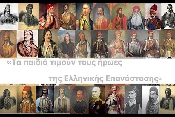 ΔΗΚΕΠΑ: «Τα παιδιά τιμούν τους ήρωες της Ελληνικής Επανάστασης»