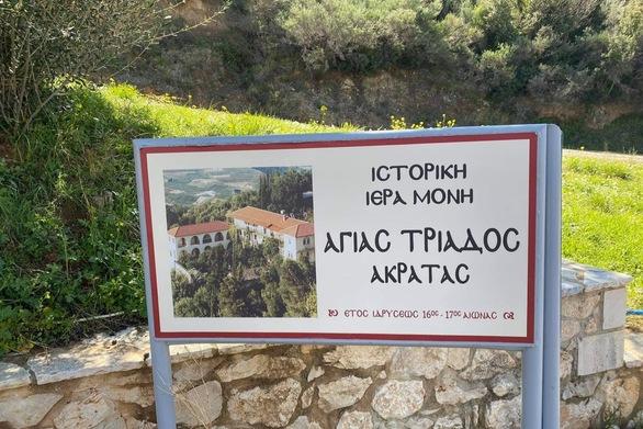 Αχαΐα: Ξεκίνησαν οι εργασίες βελτίωσης πρόσβασης στην Ιερά Μονή Αγίας Τριάδας Ακράτας