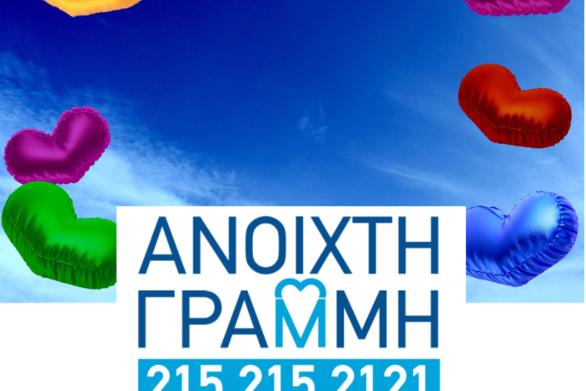 Πάτρα: Ανοιχτή Γραμμή της Ελληνικής Αντικαρκινικής Εταιρείας για στήριξη ογκολογικών ασθενών και για διακοπή του καπνίσματος