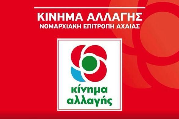 Η Νομαρχιακή Επιτροπή Αχαΐας του Κινήματος Αλλαγής για την απώλεια του Κώστα Τζούβαλη