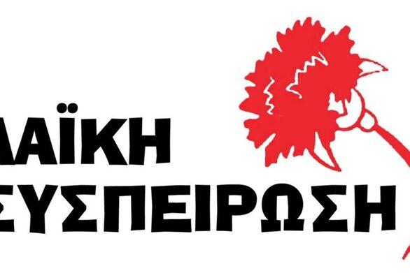 """Λαϊκή Συσπείρωση Δήμου Πατρέων: """"Τα «αποκαλυπτήρια» του ΣΥΡΙΖΑ"""""""