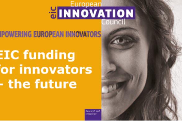 """ΣΕΒΠΕ&ΔΕ: Με επιτυχία ολοκληρώθηκε το σεμινάριο """"Χρηματοδοτικές ευκαιρίες από το Ευρωπαϊκό Συμβούλιο Καινοτομίας"""""""