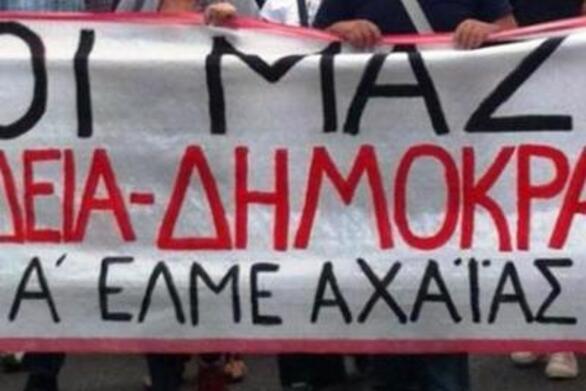 Κινητοποιήσεις σήμερα από την Α΄ΕΛΜΕ Αχαΐας - Παράσταση διαμαρτυρίας και δίωρη στάση εργασίας