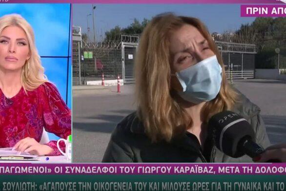 """Κατερίνα Σουλιώτη: """"Το θεωρώ ανήθικο και άδοξο να έχει ο Γιώργος Καραϊβάζ αυτό το τέλος"""""""