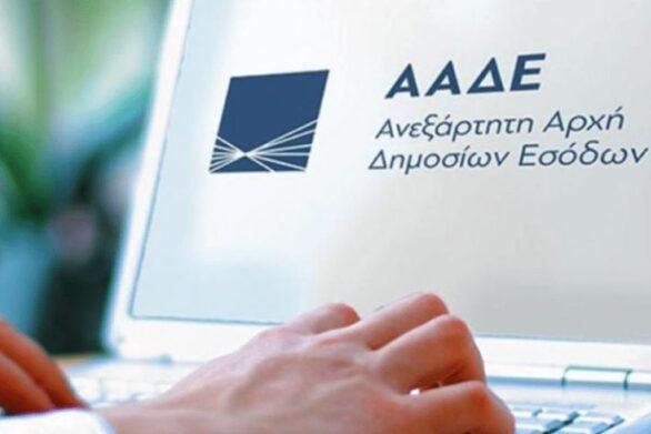 Περισσότερους από 158.000 ελέγχους και διασταυρώσεις προγραμματίζει η ΑΑΔΕ για το 2021