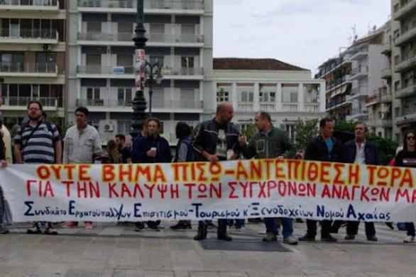 """Συνδικάτο Εργατοϋπαλλήλων Επισιτισμού - Τουρισμού και Ξενοδοχείων Νομού Αχαΐας: """"Ζούμε για ένα χρόνο με ψίχουλα"""""""