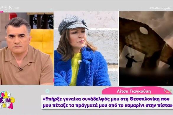 """Λίτσα Γιαγκούση: """"Έχω δεχτεί σεξουαλική παρενόχληση, βγήκα στην πίστα κι έτρεμα"""" (video)"""