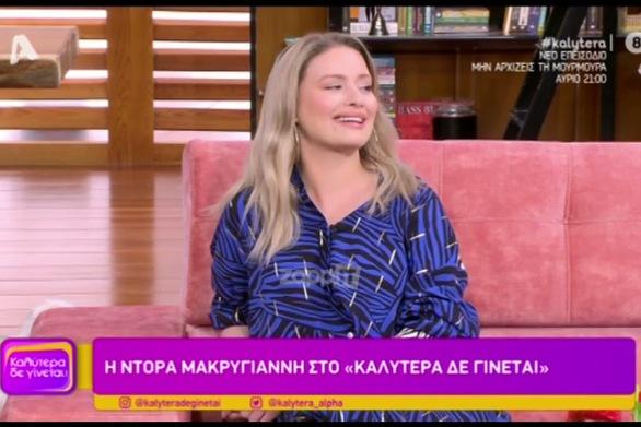 """Ντόρα Μακρυγιάννη: """"Ήμουν 17 όταν μου συνέβη αλλά δεν μου έχει μείνει αγκάθι"""" (video)"""