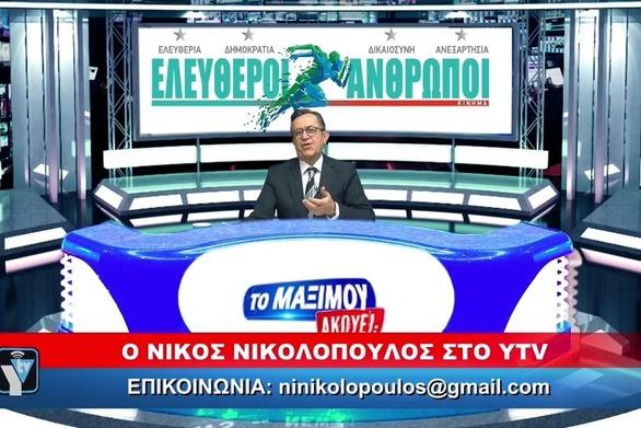 """Νίκος Νικολόπουλος: """"Επιχειρηματικότητα α λα Ελληνικά"""""""