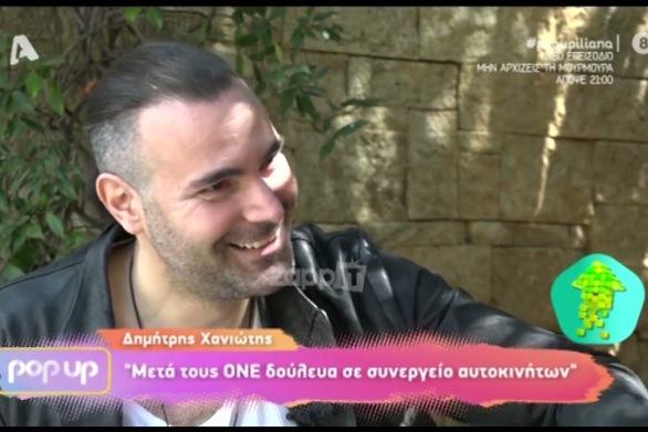 """Δημήτρης Χανιώτης: """"Έπαθα κατάθλιψη μετά τη διάλυση των ONE"""" (video)"""