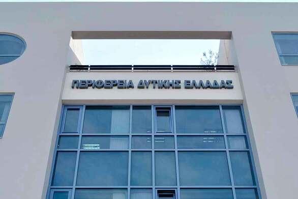 Περιφέρεια Δυτικής Ελλάδας - Παρατείνεται η προθεσμία για την επιχορήγηση στα ερασιτεχνικά αθλητικά σωματεία