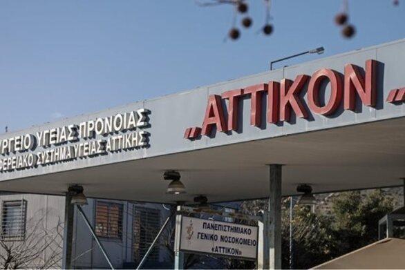 Πρόεδρος εργαζομένων Αττικόν: Να παρέμβει η πολιτεία για τις εισβολές αρνητών στα νοσοκομεία